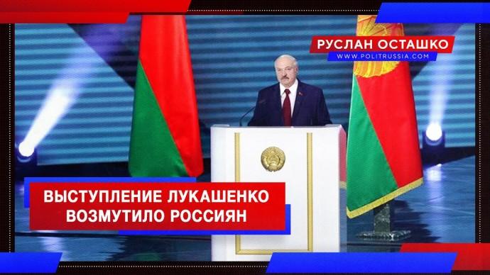 Выступление Лукашенко возмутило россиян (Руслан Осташко)