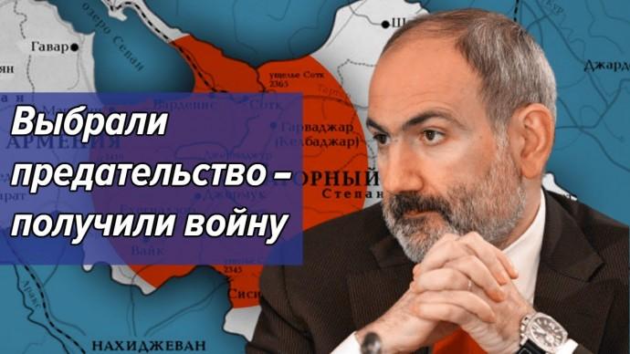 Заметки о ситуации в Армении