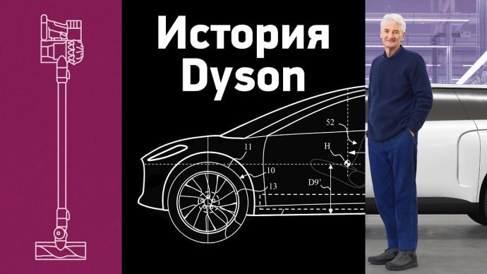 История Dyson — от пылесоса до конкурента Tesla