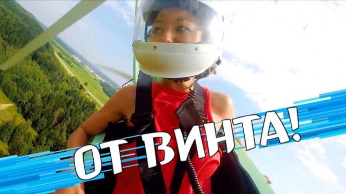 От винта!   Дай порулить! с Александрой Говорченко