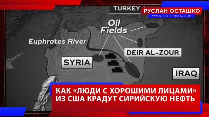 Как «люди с хорошими лицами» из США крадут сирийскую нефть (Руслан Осташко)