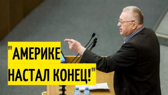 Срочно! Жириновский предрек крах США и Китая!