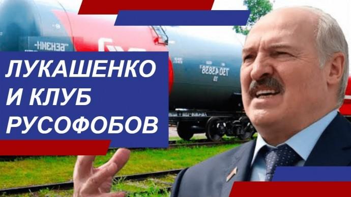 """""""Небратья"""" и ошибка Лукашенко"""