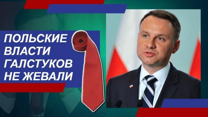 Польша готовится к походу на Восток. Галстуков не ели