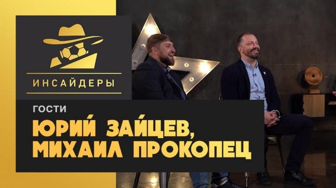 «Инсайдеры». Юрий Зайцев, Михаил Прокопец. Выпуск от 12.09.2020