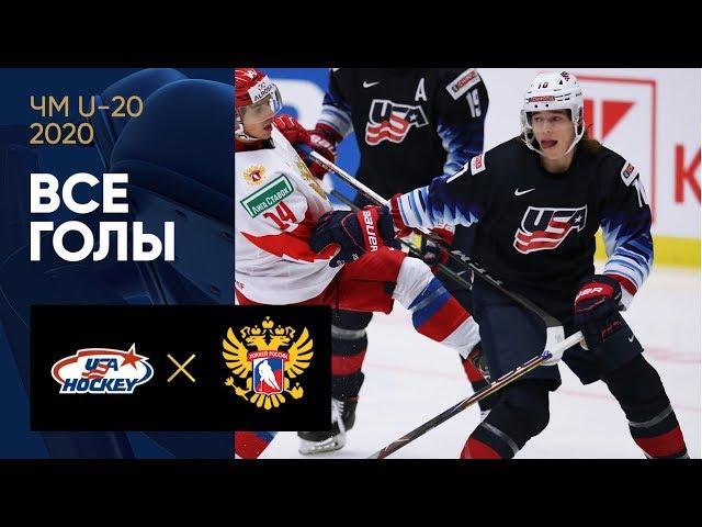 29.12.2019 США (U-20) - Россия (U-20) - 3:1. Все голы