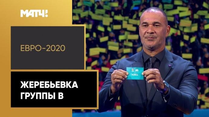 Сборная России узнала соперников по группе ЕВРО-2020