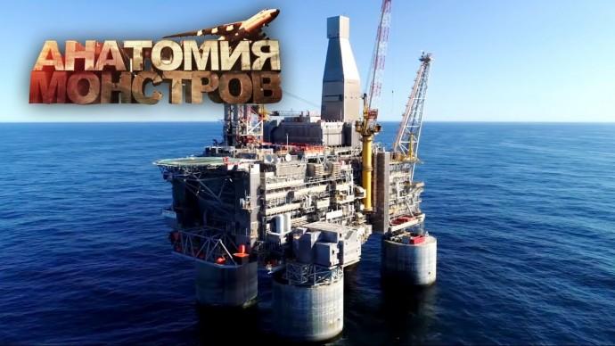 Нефтяная платформа. Анатомия монстров