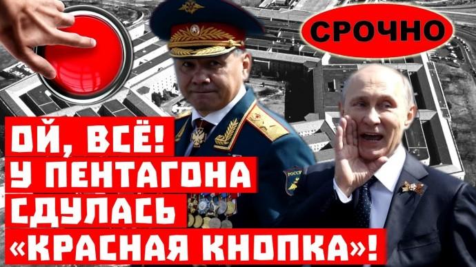 Путина надо вернуть в реальность, но нечем! У Пентагона сдулась «красная кнопка»!