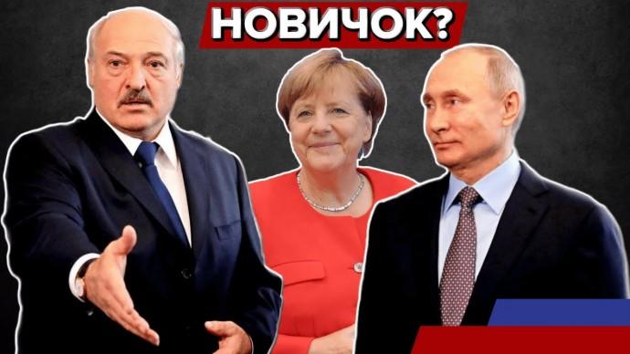 Лукашенко планирует передать ФСБ доказательства фальсификации отравления Навального