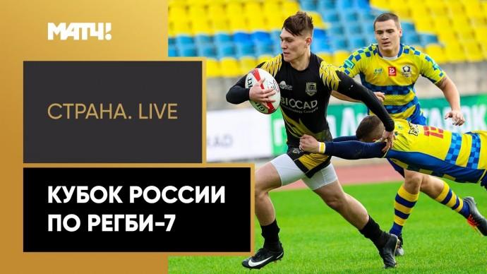 «Страна. Live». Кубок России по регби-7. Специальный репортаж