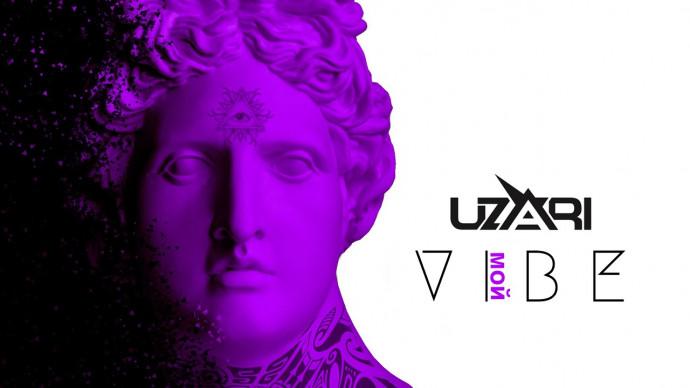UZARI - Мой Vibe (Премьера 2020)