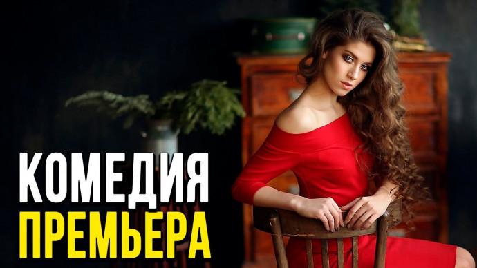 Сильная комедия про бизнес под новый год [[ ОДИНОКАЯ БАБА ]] Русские комедии 2020 новинки HD 1080P