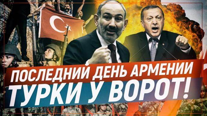 Последний день Армении! Турки у ворот! (Романов Роман)