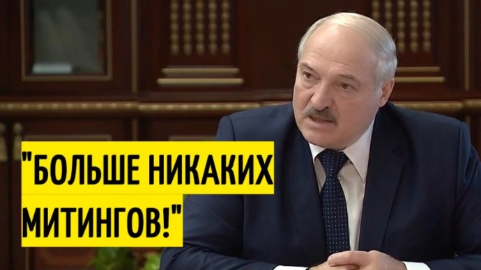Лукашенко ПРИГРОЗИЛ студентам участвующим в акциях протеста!