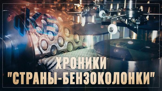 """Хроники """"страны-бензоколонки"""": Российское оборудование пользуется спросом даже в Германии"""
