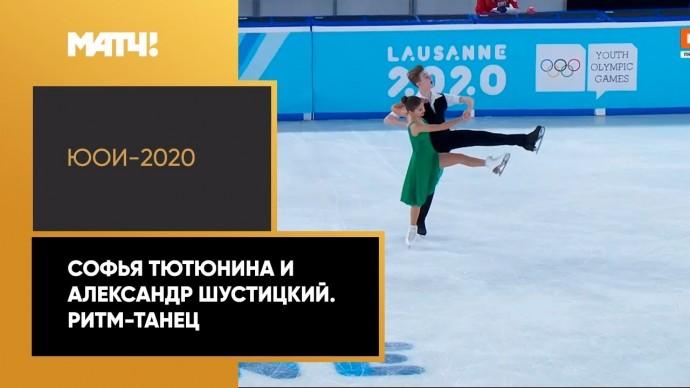 Софья Тютюнина и Александр Шустицкий. Ритм-танец. III Зимние юношеские Олимпийские игры