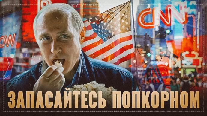 Прижать Путина к стенке. За что нас будут наказывать в ближайшие годы