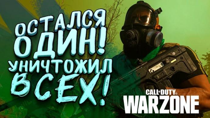 УНИЧТОЖИЛ ИХ ВСЕХ! - РУССКИЙ СОЛДАТ В Call of Duty: Warzone