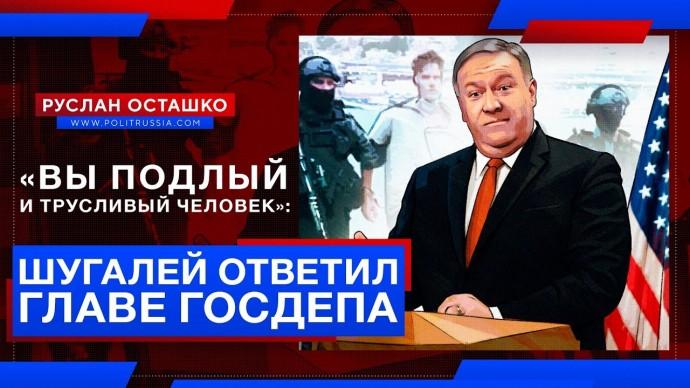 «Вы подлый и трусливый человек»: россиянин ответил главе Госдепа США (Руслан Осташко)