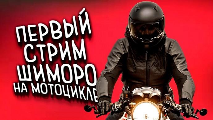 ПЕРВЫЙ СТРИМ ШИМОРО НА МОТОЦИКЛЕ! - RTX 3090 В DAYS GONE (ЖИЗНЬ ПОСЛЕ) #9