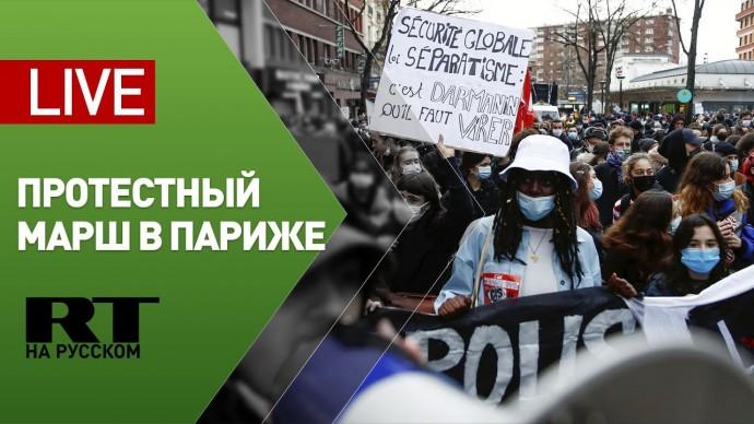Марш против закона «О глобальной безопасности» проходит в Париже — LIVE
