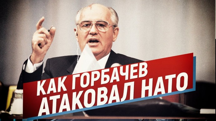 Как Горбачев атаковал НАТО (Telegram. Обзор)