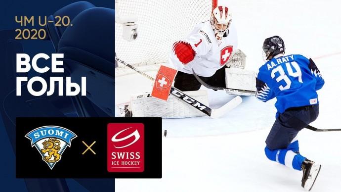 31.12.2019 Финляндия (U-20) - Швейцария (U-20) - 2:5. Все голы
