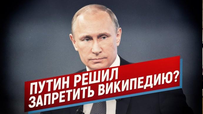 Путин решил запретить Википедию? (Telegram. Обзор)