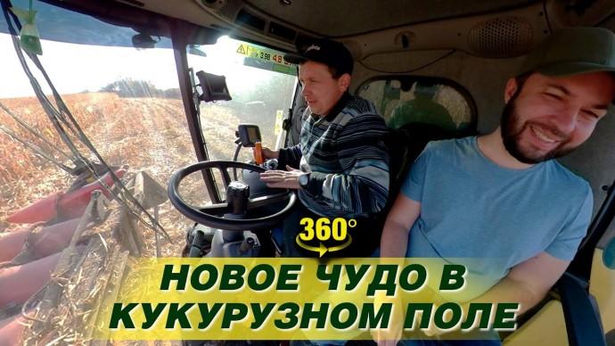 Первые в мире кадры работы комбайна-беспилотника в формате 360
