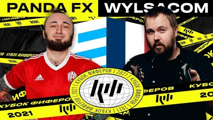 PandaFX vs. Wylsacom - матч открытия Кубка Фиферов 2021