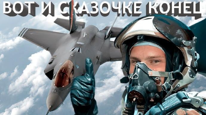 Истребители F-35 и F-22 перестали быть невидимыми для российских ВКС и ПВО