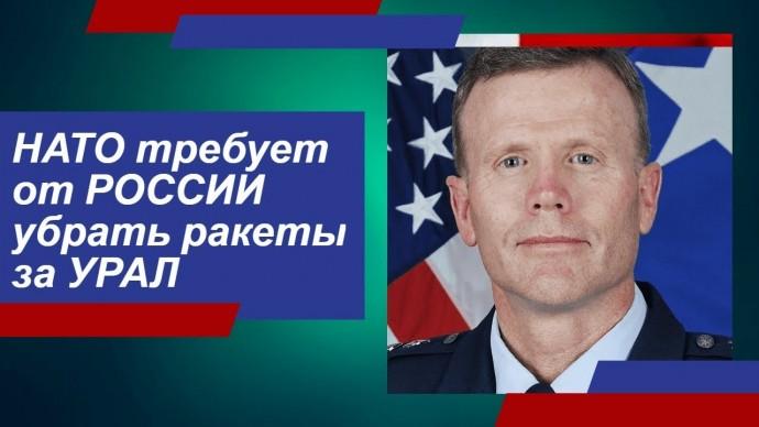 США требуют, чтобы Россия убрала ракеты за Урал