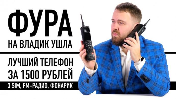 Лучший телефон в мире за 1500 рублей...
