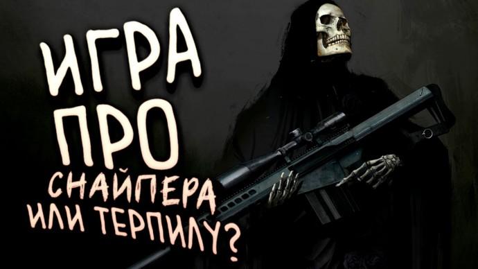 ШУТЕР ПРО СНАЙПЕРА ИЛИ ТЕРПИЛУ? - Sniper Ghost Warrior Contracts 2