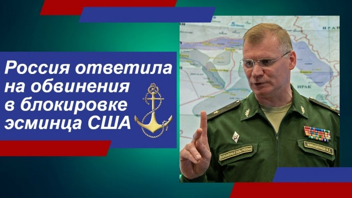 """Россия ответила на протесты США из-за """"блокировки"""" эсминца в Аравийском море"""