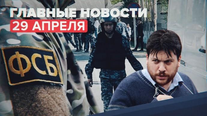 Новости дня — 29 апреля: задержание радикалов, роспуск ФБК, конфликт на киргизско-таджикской границе