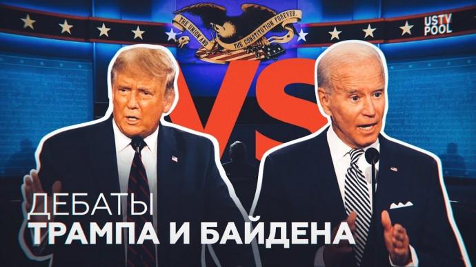 «Позор Америки»: как прошёл первый раунд президентских дебатов в США