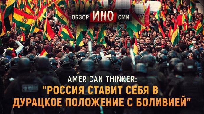 """American Thinker: """"Россия ставит себя в дурацкое положение с Боливией"""" (Обзор ИноСми)"""