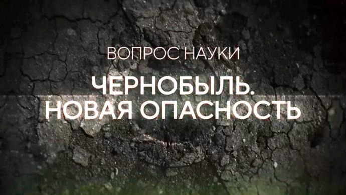 Чернобыль. Новая опасность | Вопрос науки с Алексеем Семихатовым