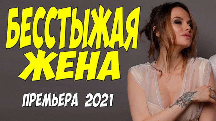 Блестящий свежак 2021 ** БЕССТЫЖАЯ ЖЕНА @ Русские мелодрамы 2021 новинки HD 1080P