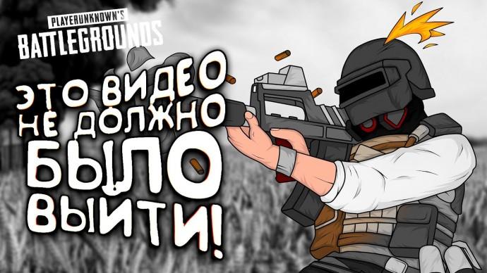 ЭТО ВИДЕО НЕ ДОЛЖНО БЫЛО ВЫЙТИ! - СПОТКНУЛСЯ В Battlegrounds