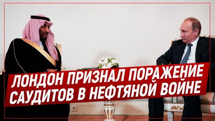 Лондон признал поражение Саудитов в нефтяной войне (Telegram. Обзор)
