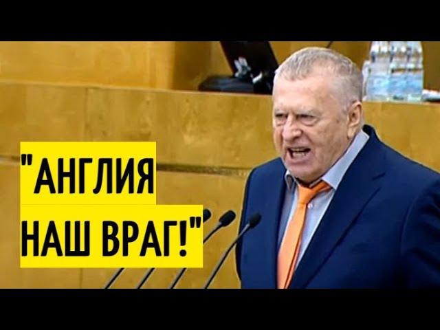 Мощная РЕЧЬ! Жириновский в Госдуме ПРЕПОДАЛ урок геополитики!