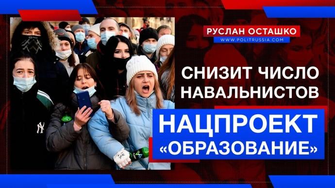 Нацпроект «Образование» должен снизить число навальнистов (Руслан Осташко)