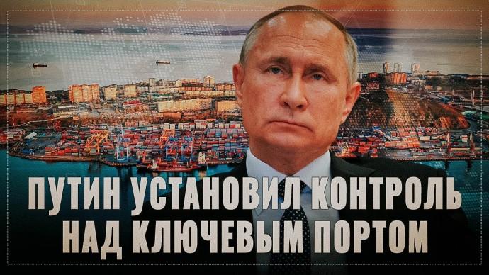 Допрыгались! Путин установил контроль государства над ключевым портом