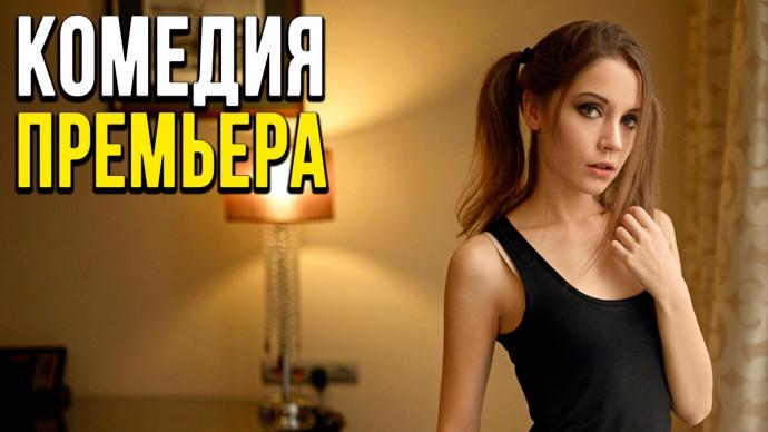 Прикольная комедия про телку [[ БОГАТАЯ ДЫРКА ]] Русские комедии 2020 новинки HD 1080P