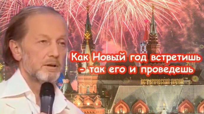 Михаил Задорнов - Как Новый год встретишь - так его и проведешь