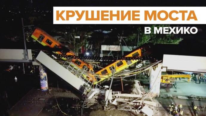 Видео с места обрушения метромоста с находившимся на нём поездом в Мексике