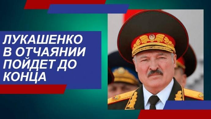 Александр Лукашенко, проиграв бой с коронавирусом, в отчаянии пойдёт до конца